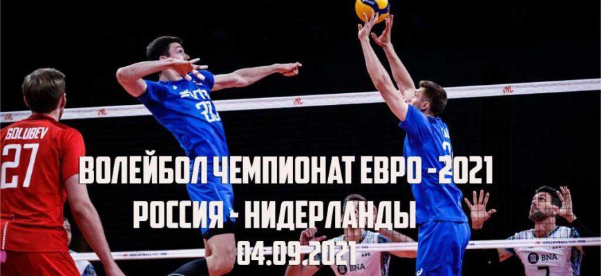 Волейбол Россия - Нидерланды 04.09.2021