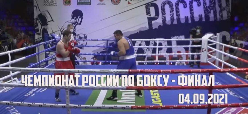 Бокс Чемпионат России 04.09.2021