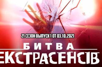 Битва экстрасенсов Украина 21 сезон 2 выпуск от 03.10.2021