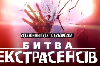 Битва экстрасенсов Украина 21 сезон 1 выпуск от 26.09.2021
