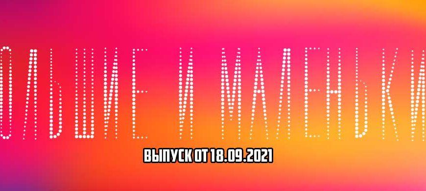Большие и маленькие 18.09.2021