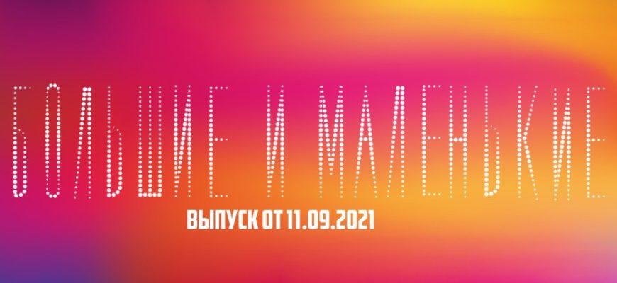 Большие и маленькие 11.09.2021