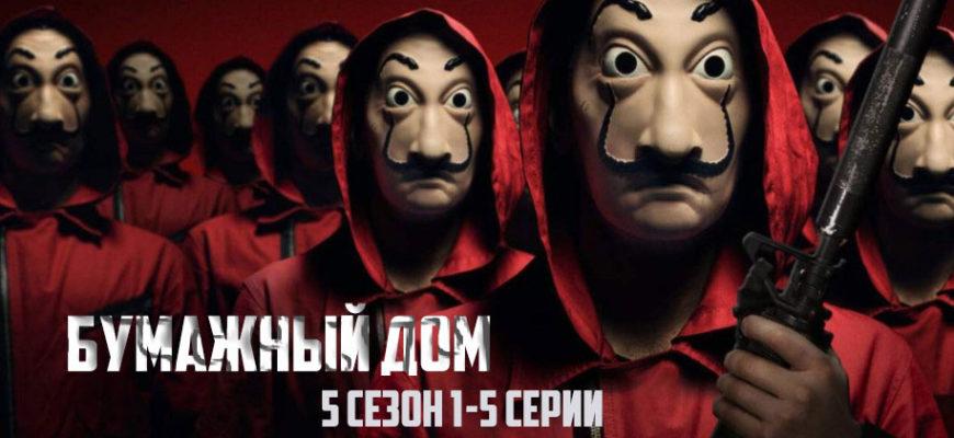Бумажный дом 5 сезон 1 2 3 4 5 серии