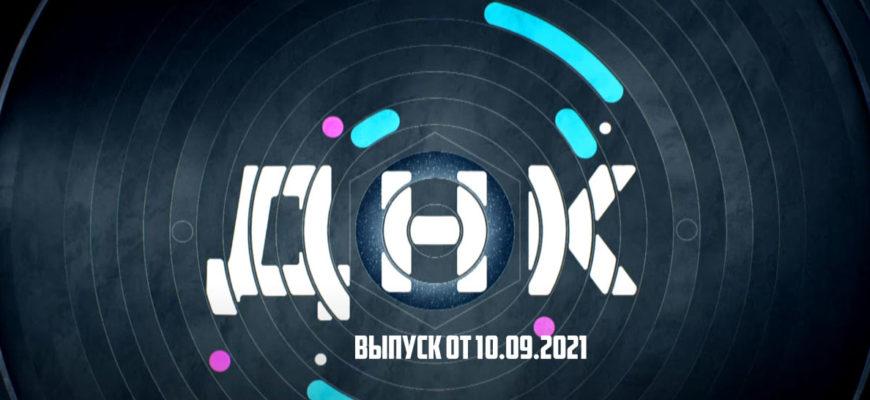 ДНК 10.09.2021