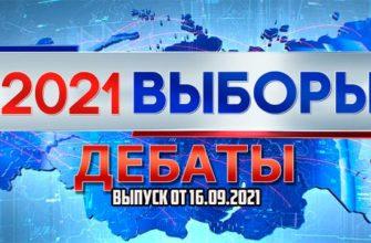 Дебаты 16.09.2021
