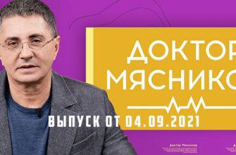 доктор Мясников 04.09.2021