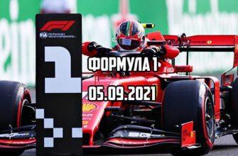 Формула 1 гонка 04.09.2021