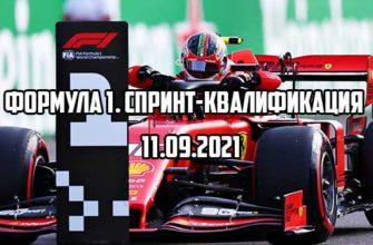 Формула-1 Гран-при Италия - смотреть спринт 11.09.2021