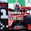 Формула-1 Гран-при Италии 12.09.2021