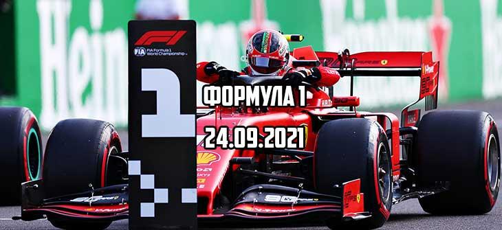 Формула-1 Гран-при России 24.09.2021