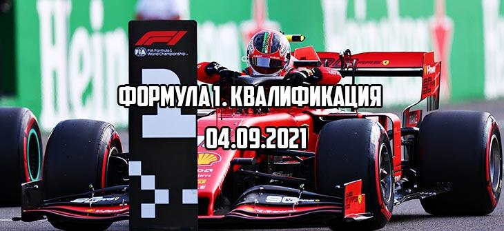 Формула-1 Гран-при Нидерландов