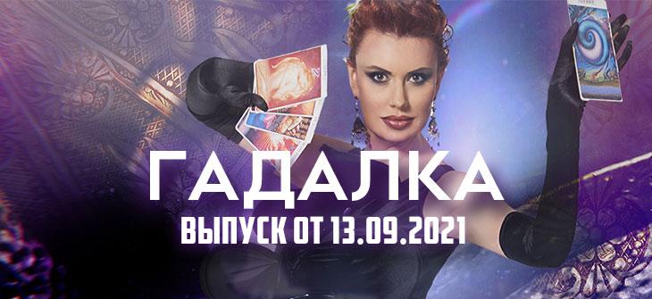 Гадалка на ТВ3 13.09.2021