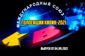 Голосящий КиВиН 04.09.2021