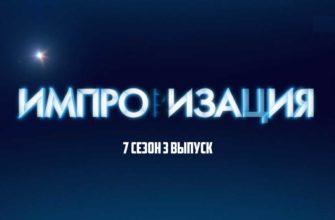 Импровизация от 14.09.2021: 7 сезон 3 выпуск