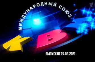 КВН 25.09.2021
