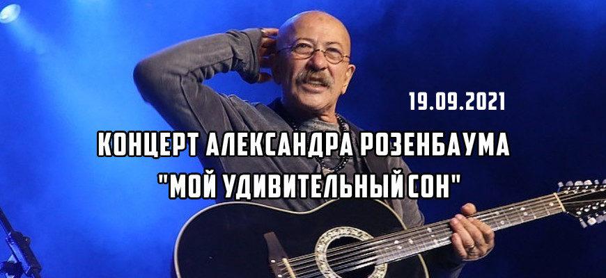 Концерт Розенбаума 19.09.2021 Мой удивительный сон