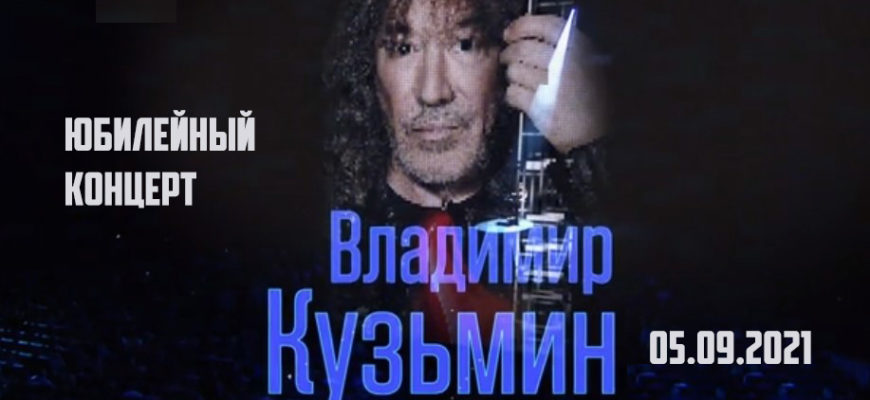 Владимир Кузьмин Юбилейный концерт 04.09.2021