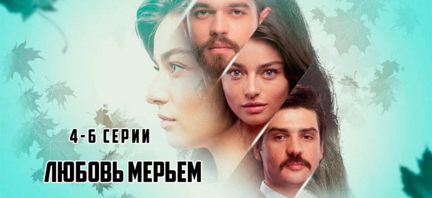 любовь мерьем 4-6 серии