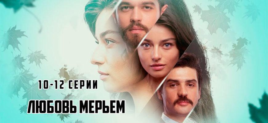 любовь мерьем 10-12 серии