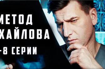 Метод Михайлова 7 и 8 серии