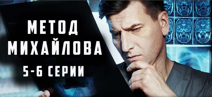 Метод Михайлова 5-6 серии