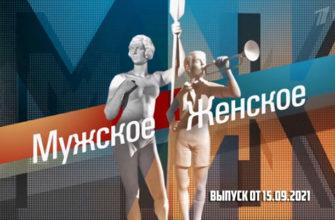 Мужское / Женское сегодняшний выпуск 15.09.2021