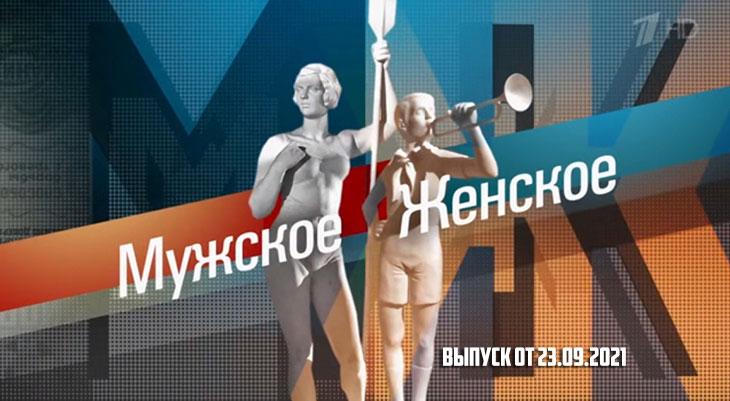 Мужское / Женское сегодняшний выпуск 23.09.2021
