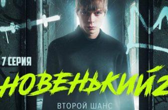 Новенький 2 сезон 7 серия