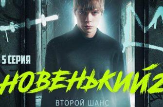 Новенький 2 сезон 5 серия