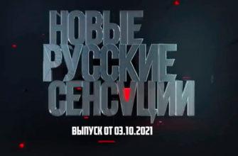 Новые русские сенсации от 03.10.2021