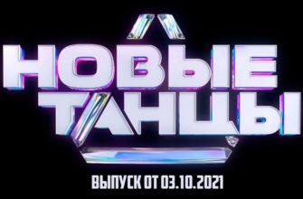 Новые танцы 03.10.2021