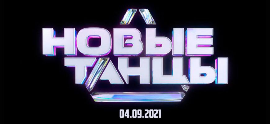 Новые танцы на ТНТ от 04.09.2021