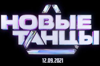 Новые танцы на ТНТ от 12.09.2021