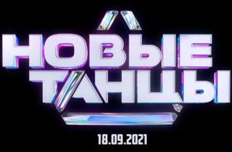 Новые танцы 18.09.2021