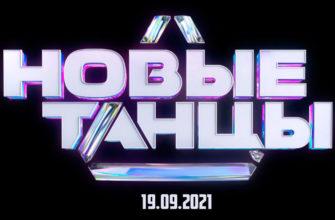 Новые танцы 19.09.2021