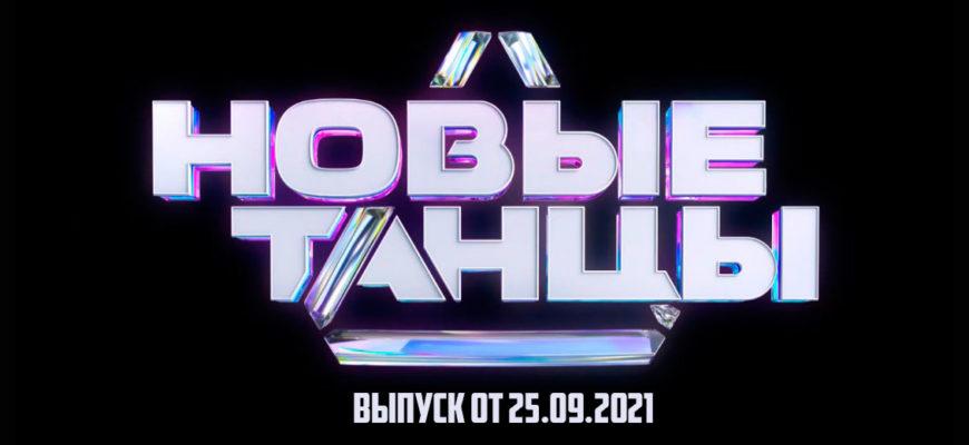 Новые танцы 25.09.2021