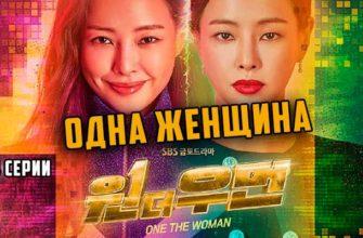 Одна женщина 3 и 4 серии