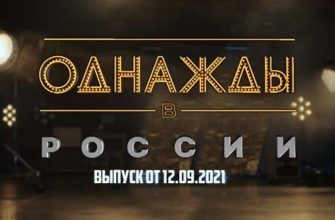 Однажды в России выпуск от 12.09.2021
