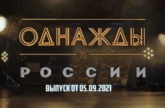 Однажды в России 05.09.2021