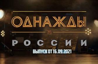 Однажды в России 16.09.2021