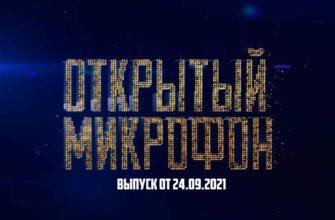 открытый микрофон 6 сезон 7 выпуск