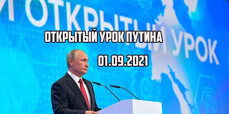 Открытый урок Путина 01.09.2021