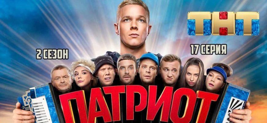 Патриот 2 сезон 17 серия