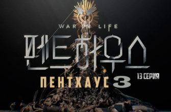 Пентхаус 3 сезон 13 серия