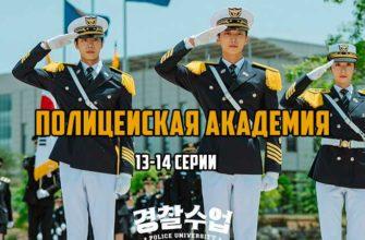 Полицейская академия 13 и 14 серии