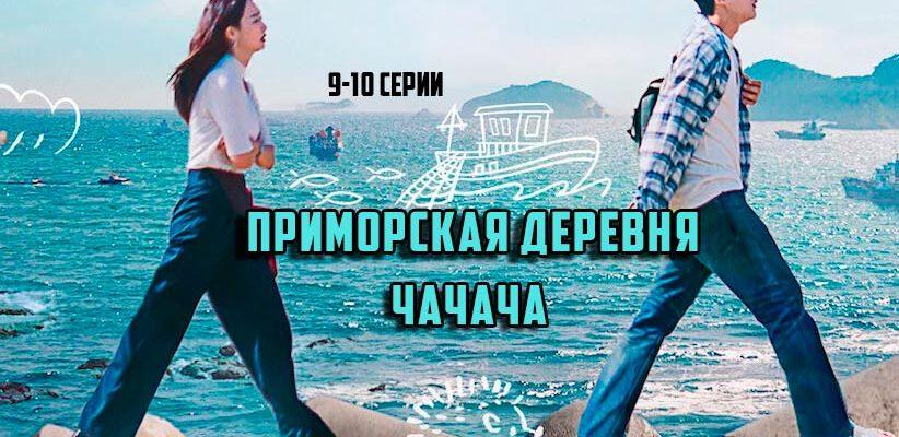 Приморская деревня Чачача 9 и 10 серии