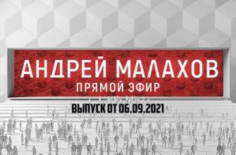 Малахов Прямой эфир сегодняшний выпуск 06.09.2021