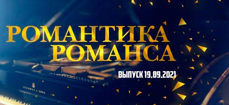 Романтика романса 19.09.2021
