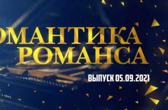 Романтика романса 05.09.2021