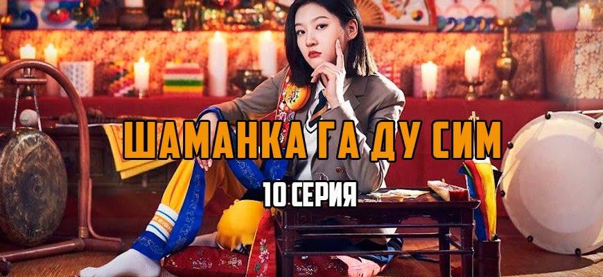 Шаманка Га Ду Сим 10 серия